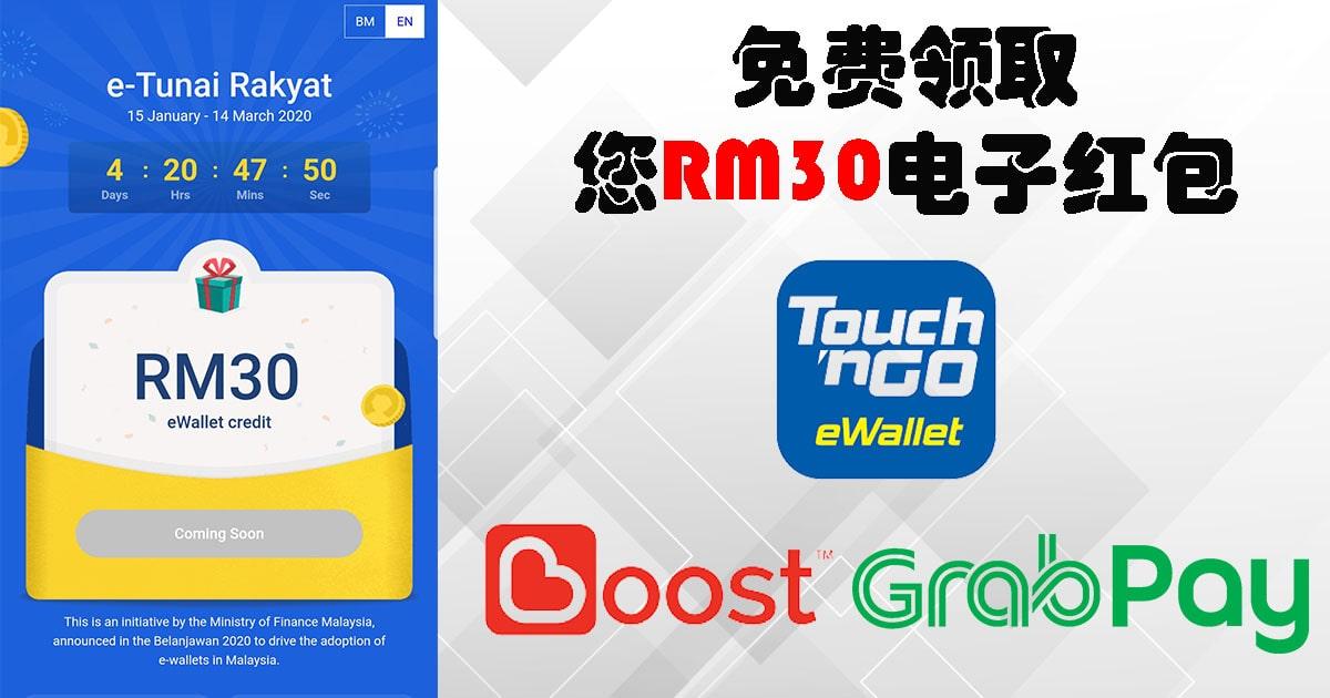 电子钱包 | E-Tunai Rakyat